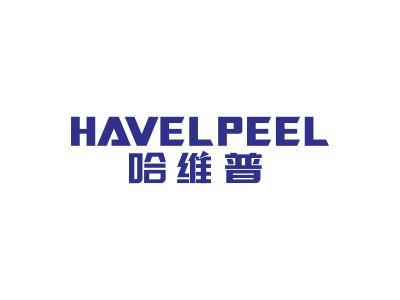 哈维普HAVELPEEL