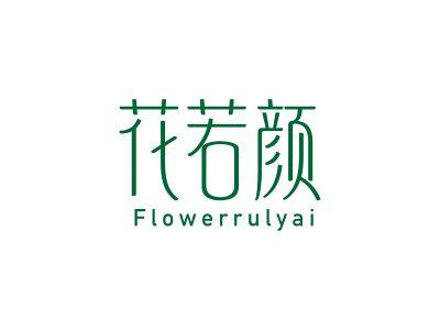 花若颜 FLOWERRULYAI商标