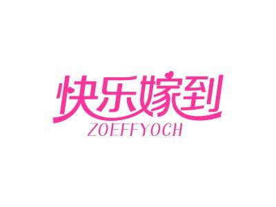快乐嫁到 ZOEFFYOCH