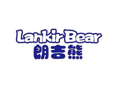 朗吉熊 LANKIRBEAR
