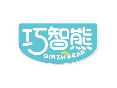 巧智熊  QIRZHBEAR