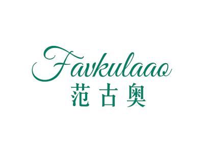 范古奥 FAVKULAAO