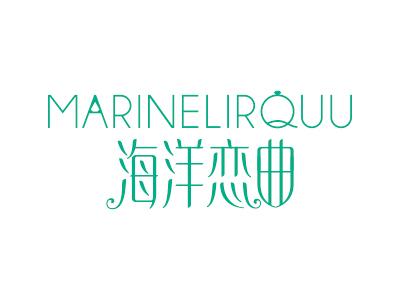 海洋恋曲 MARINELIRQUU