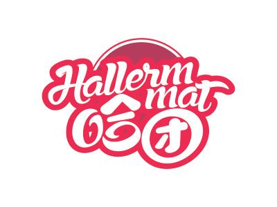 哈团 HALLERM MAT