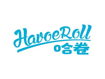哈卷 HAVOEROLL