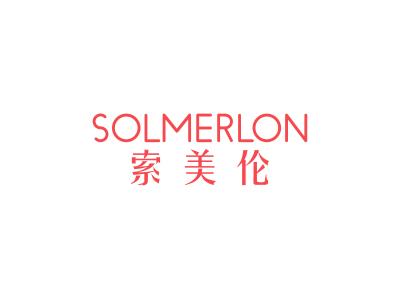 索美伦 SOLMERLON
