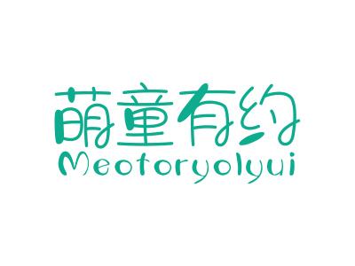 萌童有约 MEOTORYOLYUI