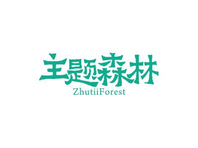 主题森林 ZHUTIIFOREST