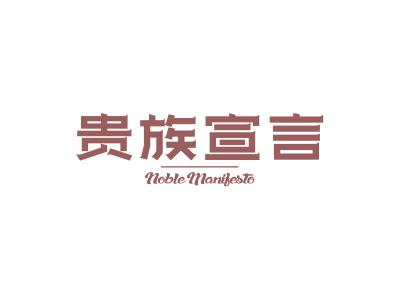贵族宣言 NOBLE MANIFESTO