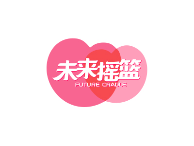 未来摇篮 FUTURE CRADLE