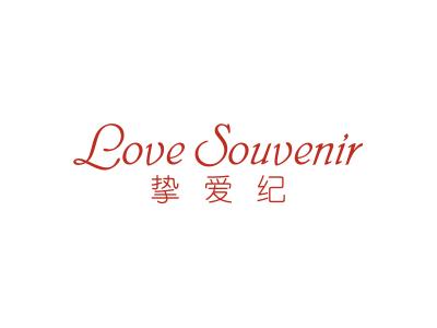 挚爱纪 LOVE SOUVENIR