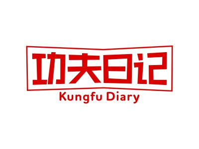 功夫日记  GONGFU DIARY
