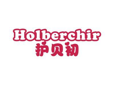 护贝初  HOLBERCHIR