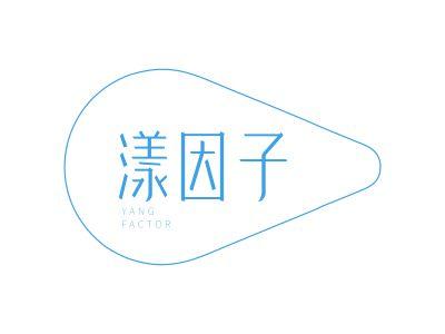 漾因子 YANG FACTOR商标