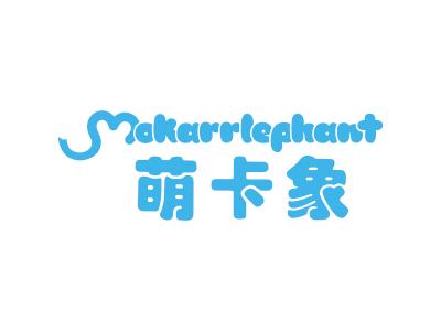 萌卡象 MOKARRLEPHANT