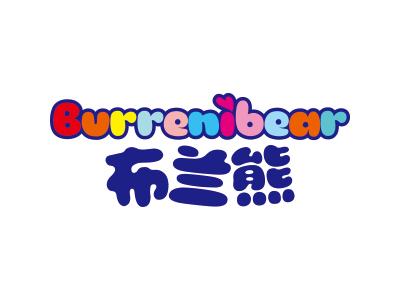 布兰熊 BURRENIBEAR