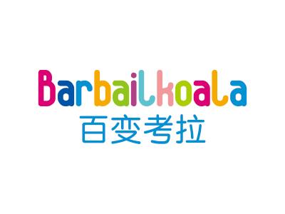 百变考拉 BARBAILKOALA