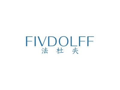 法杜夫 FIVDOLFF