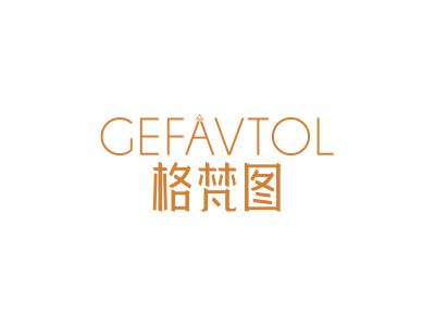 格梵图GEFAVTOL