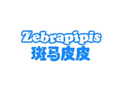 斑马皮皮 ZEBRAPIPIS