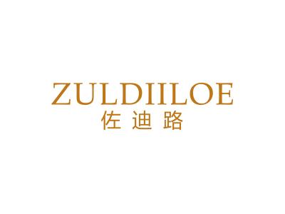 佐迪路  ZULDIILOE
