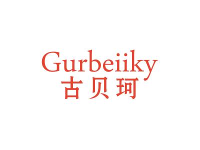 古贝珂 GURBEIIKY