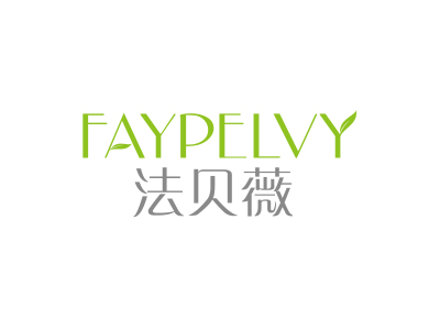 法贝薇 FAYPELVY