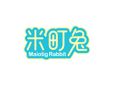 米町兔 MAIOTIG RABBIT