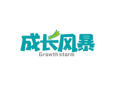 成长风暴 GROWTH STORM