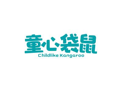 童心袋鼠 CHILDLIKE KANGAROO