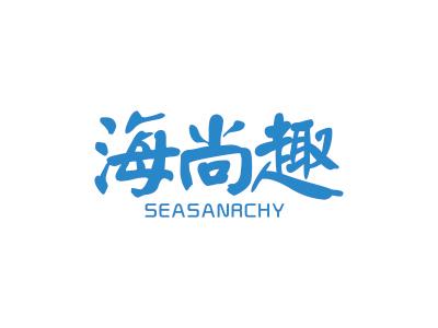 海尚趣 SEASANRCHY