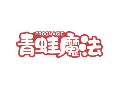 青蛙魔法 FROGMAGIC