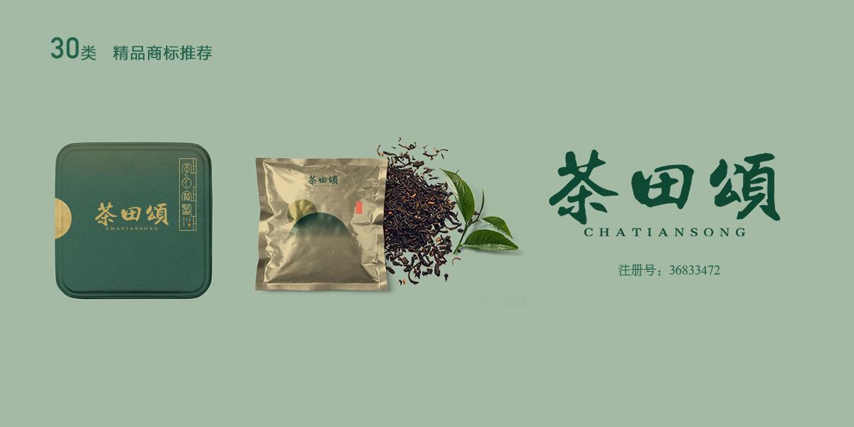 茶田颂商标设计稿