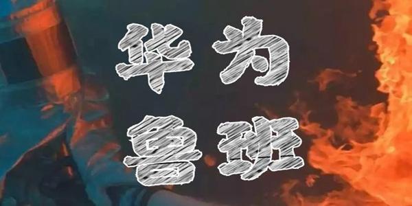 """2021年5月31日華為注冊""""魯班""""商標惹爭議,歷史人物可以注冊商標嗎?"""
